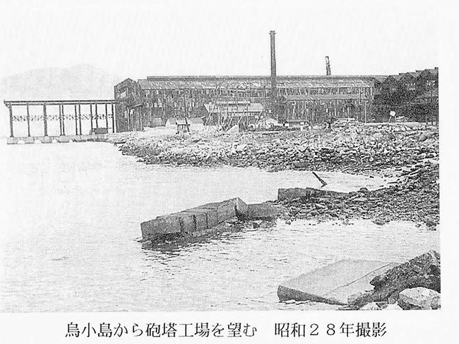 戦後間もないころの砲塔積み出しクレーン。右側の建物が砲塔工場=山田太郎著「呉海軍工廠造兵部史料集成(下)」2001(平成13)年5月刊掲載