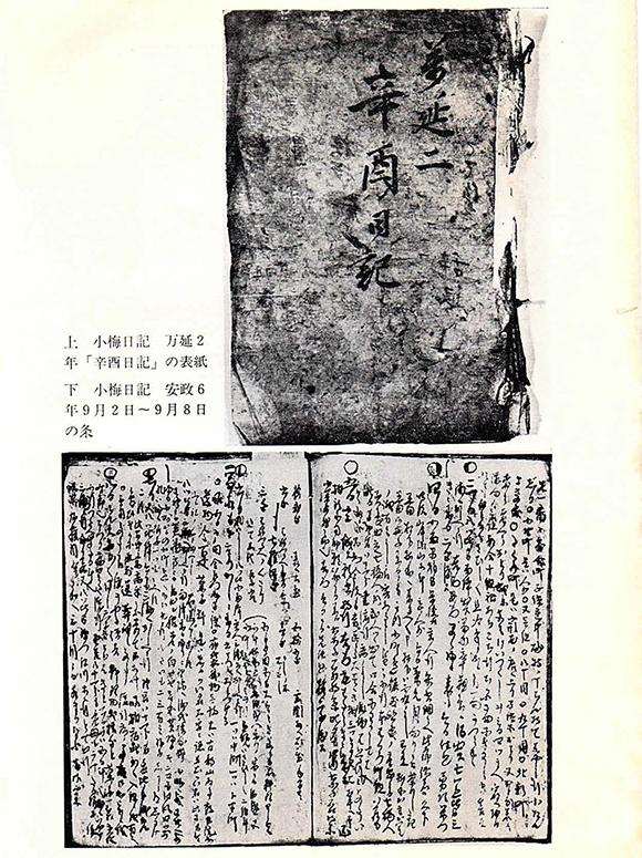 小梅日記の原本。表紙と記述部分の一部=平凡社東洋文庫256「小梅日記1」口絵から。1974(昭和49)年8月刊