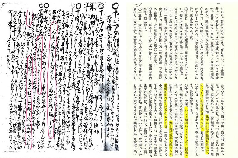 ペリー艦隊の消息を書いた「小梅日記」の1853(嘉永6)年6月15日と17日の項。「船山の如くにみゆるよし」などとある=左は原文(和歌山県立文書館蔵)、右は平凡社東洋文庫「小梅日記1」